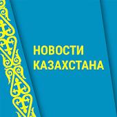 Новости Казахстана***