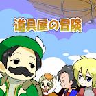 道具屋の冒険 icon