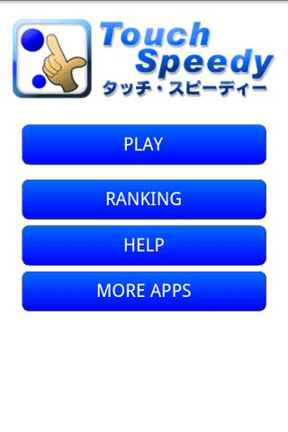 Touch Speedy- screenshot