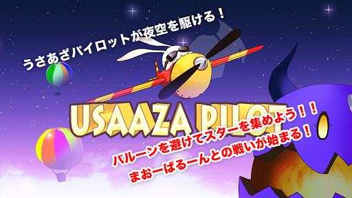 UsaAza Pilot
