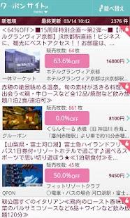 クーポンサイトjp- screenshot thumbnail