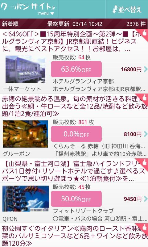 クーポンサイトjp- screenshot