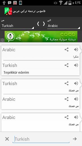 قاموس و ترجمة عربي تركي صوتي