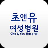 초앤유여성병원