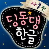 딩동댕 한글 - 사물편