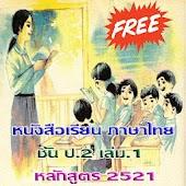ป.2 เล่ม.2 มานี มานะ ปิติ ชูใจ