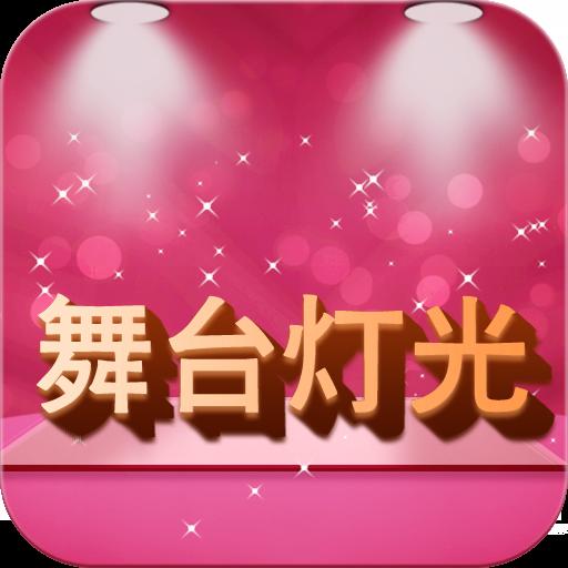 广东舞台灯光平台 生活 LOGO-阿達玩APP