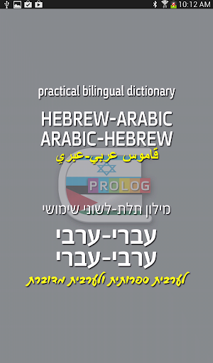 HEBREW-ARABIC DICT LITE