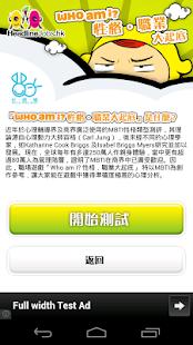 玩商業App|Who am I? 性格.職業大起底免費|APP試玩
