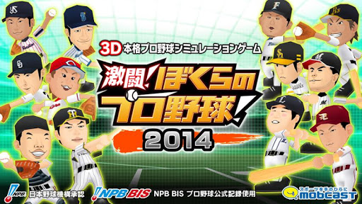 激闘!ぼくらのプロ野球!2014(ぼくプロ) プロ野球ゲーム