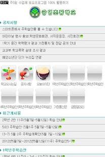 부산 금명초 등학교 - screenshot thumbnail