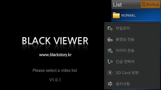 【免費交通運輸App】블랙 뷰어-APP點子