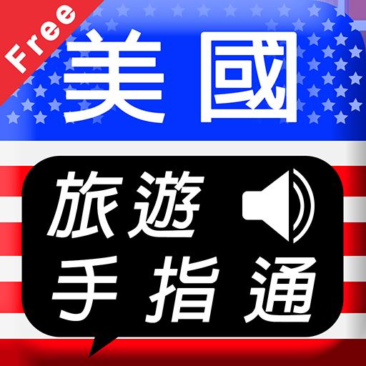 美國旅遊手指通 免費版 旅遊 App LOGO-APP試玩