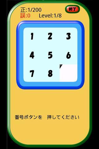 小学三年生漢字読み練習- screenshot
