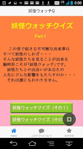妖怪ウォッチQ Part1