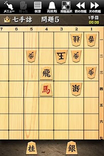 詰将棋 - screenshot thumbnail