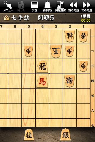 詰将棋 - screenshot