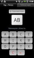 Screenshot of Regional Codes of Ukraine