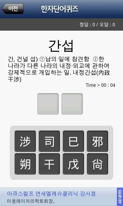 너도나도 사자성어- screenshot