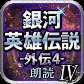 銀河英雄伝説外伝4 螺旋迷宮(スパイラル・ラビリンス) 朗読