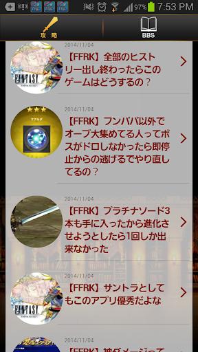 FFRK攻略