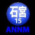 石川よしひろと宮川賢のオールナイトニッポンモバイル第15回 logo