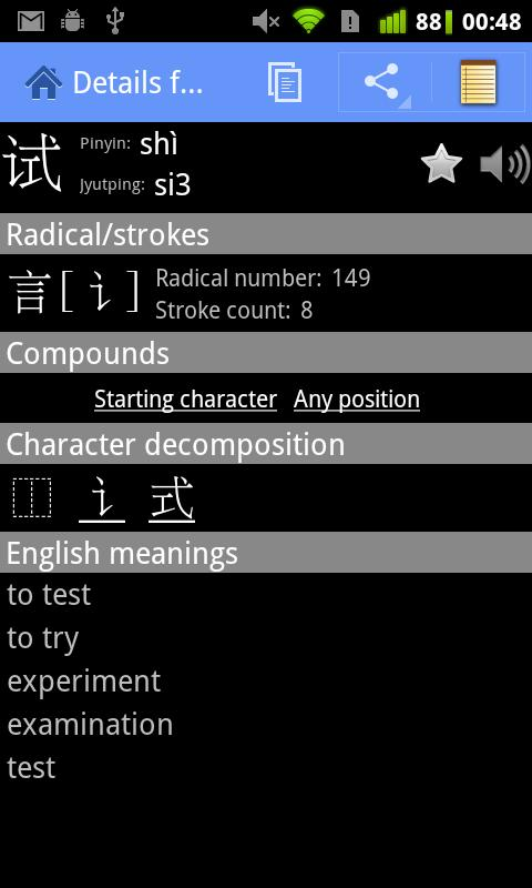 Hanzi Recognizer- screenshot