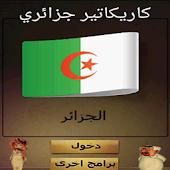 كركتير الجزائري