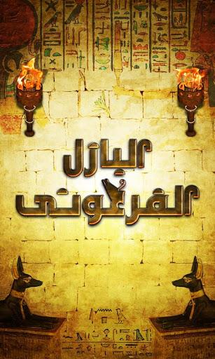 لعبة البازل الفرعوني
