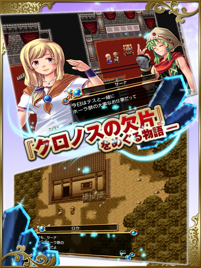 RPG Chronus Arc - KEMCO- screenshot
