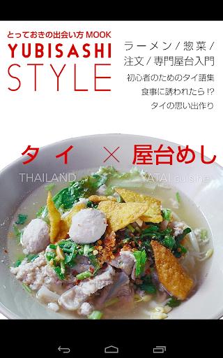 YUBISASHI Style タイ×屋台めし