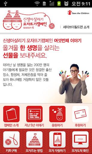 신생아살리기 모자뜨기 캠페인 시즌6