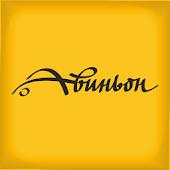 Авиньон