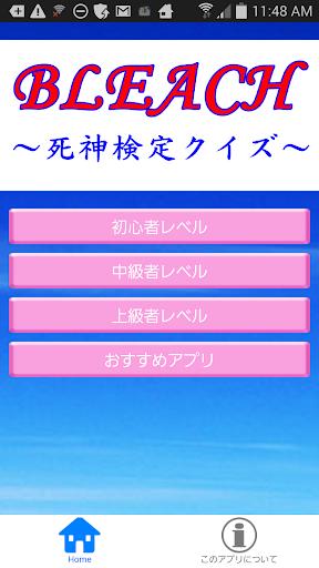 死神検定クイズ for BLEACH