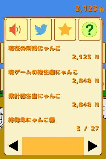玩休閒App|たっぷ・ザ・にゃんこ 【猫づくしのクリッカーゲーム!】免費|APP試玩