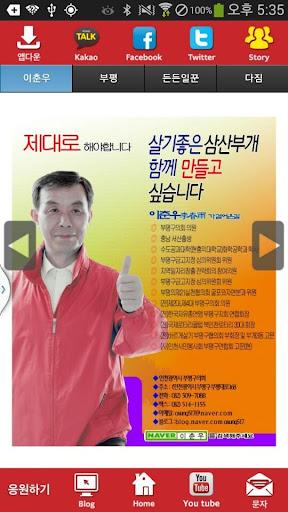 이춘우 새누리당 인천 후보 공천확정자 샘플 모팜