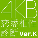 AKB恋愛相性診断 Ver.K 気になるメンバーとの相性診断 icon