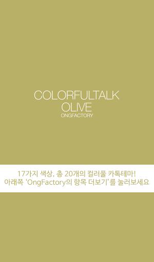 Colorful Talk - Olive 카카오톡 테마