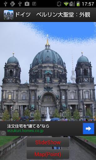 ドイツ ベルリン大聖堂:外観 DE015