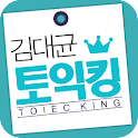 EBS FM 김대균토익킹 (2011.8월호) logo