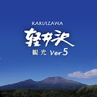 Karuizawa tourism application icon