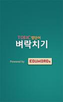 Screenshot of 벼락치기 - 토익(TOEIC) 영단어
