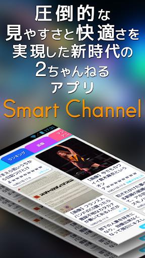 スマートチャンネル【2chまとめスマートニュースリーダー】