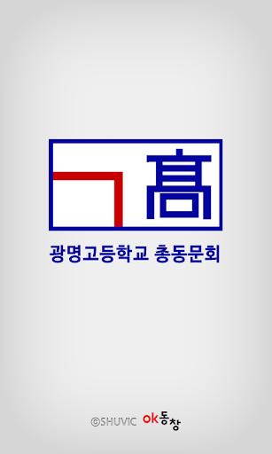 광명고등학교 총동문회