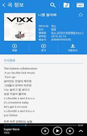 삼성뮤직 Screenshot 6