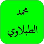 القران محمد الطبلاوي كامل HD