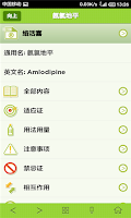 Screenshot of JZHMED Mobile Pharmacopoeia