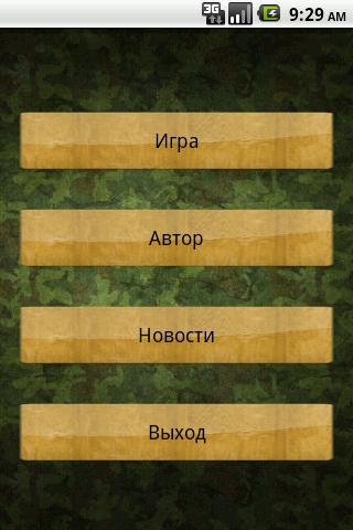 玩休閒App|Солдат免費|APP試玩