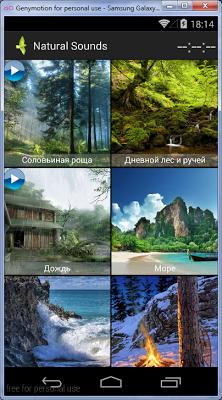 Звуки природы - screenshot