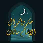 حكم واقوال الامام مالك بن انس